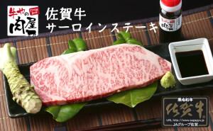 佐賀牛サーロインステーキ