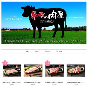 牛やの肉屋 公式オンラインストア